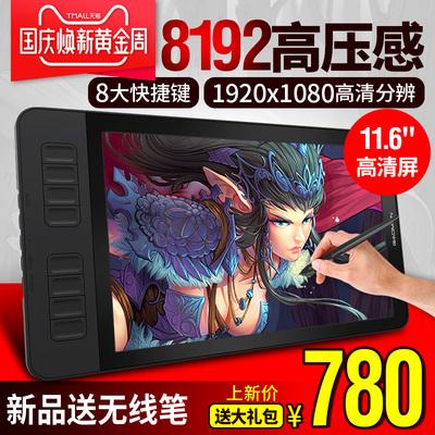 高漫GM116HD数位屏手绘屏电脑绘图屏绘画手写屏手绘板液晶数位板