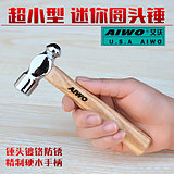 Ultra-small round-headed hammer nipple hammer car safety escape mini manual small hammer rust 砸 walnut
