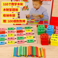 Kindergarten preschool mathematics arithmetic teaching aids children's addition and subtraction teaching aids dominoes building blocks to send arithmetic rods