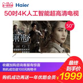 Haier/海尔 LS50M31G 50英寸4K语音智能网络LED液晶平板电视48