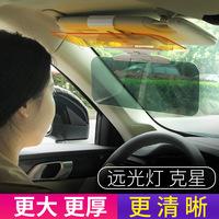 汽车载防远光灯司机护目镜日夜两用防眩目车用遮阳板偏光夜视克星