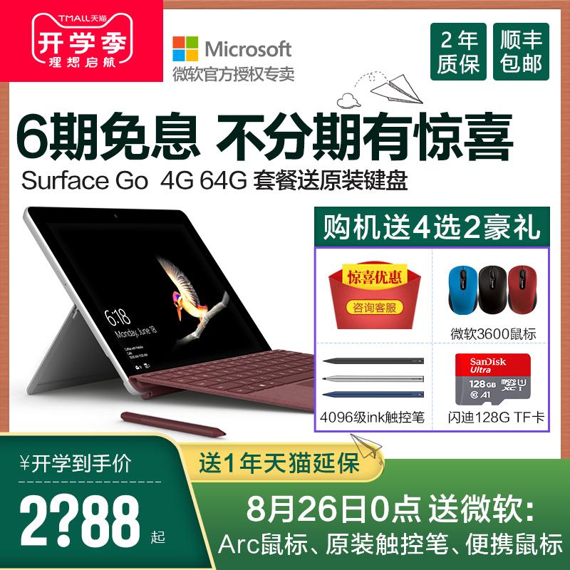 二合一办公本pro4G64G6期免息微软Surface