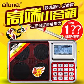 ahma 新828插卡音箱愛華收音機老人便攜式唱戲機mp3播放器評書機