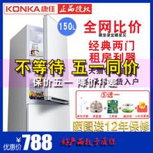 Konka/康佳 BCD-150GB2SU 150升双门家用小型冰箱宿舍两门电冰箱