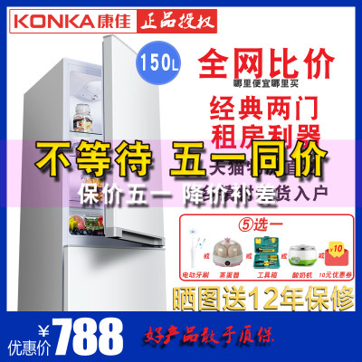 Konka/康佳 BCD-150GB2SU 150升双门家用小型冰箱宿舍两门电冰箱销量排行
