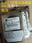 20元 PK100G 2.5寸80G笔记本硬盘 IDE针口接口 并口PATA 东芝日立