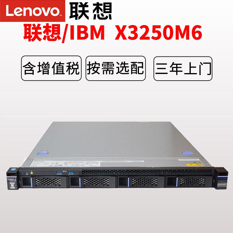 联想IBM机架式服务器主机 ThinkSystem X3250M6 至强四核 E3-1220v6 E3-1230V6 ERP/OA/数据库/存储 升级改配
