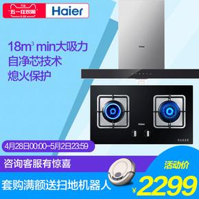 Haier/海尔 E900T6R(T)+QE5B1抽油烟机燃气灶套餐套装自动清洗