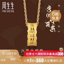 周生生足金六字大明咒黄金吊坠首饰不含项链85450p 计价