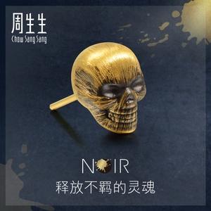 周生生足金Noir系列Noir骷髅头单只黄金耳钉女88192E定价