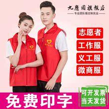 九鹰图志愿者马甲定制工作服印字订做logo义工红团体宣传广告马甲