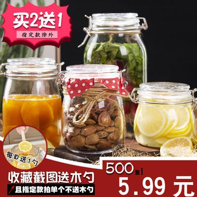 便携蜂蜜储物罐柠檬玻璃瓶密封罐果酱储存罐奶粉茶叶酵素泡酒瓶罐