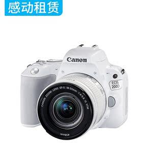 出租Canon 200D 数码 EOS 单反相机 便携旅游相机租 佳能