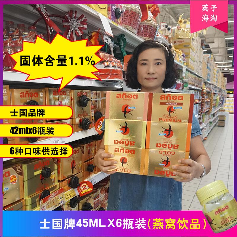 泰国士国牌Scotch即食燕窝饮品45mlx6瓶装本土711便利店超市