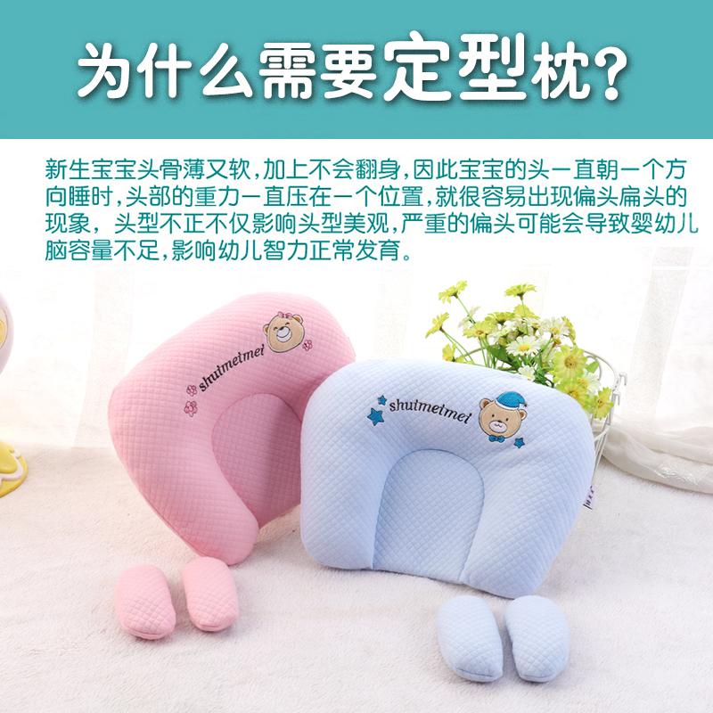 婴儿枕头0-1岁防偏头定型枕新生儿宝宝头型矫正纠正偏头u整头夏季