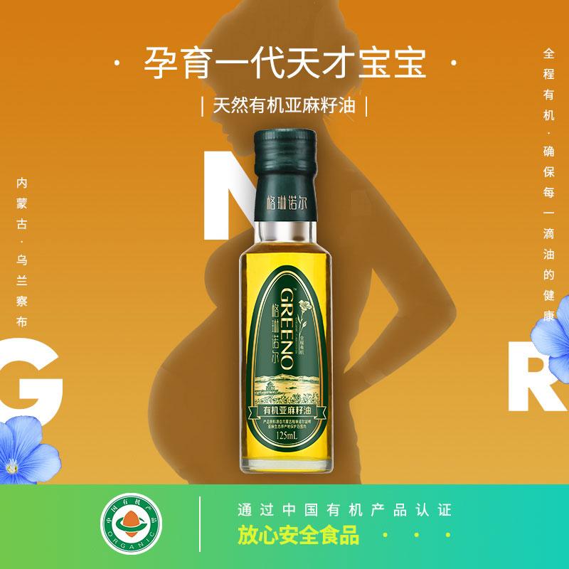 格琳诺尔有机冷榨亚麻籽油一级天然食用油适用婴儿宝宝孕妇125ml