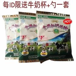 河套全脂加钙奶粉三袋组合内蒙古特产成人女士儿童甜牛奶粉清真