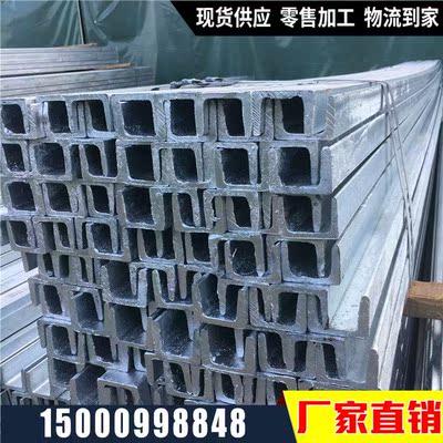 槽钢国标钢材工字钢H型钢镀锌U型钢C钢材C型钢镀锌工字钢H型钢