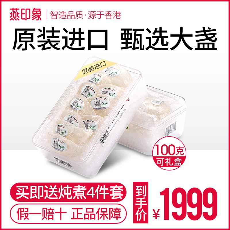 【原装进口】燕印象 5A 燕窝正品 金丝燕 干盏滋补品100g 可礼盒