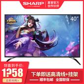 夏普 电视XLED-40SF480A电视机40寸高清智能网络wifi液晶平板电视