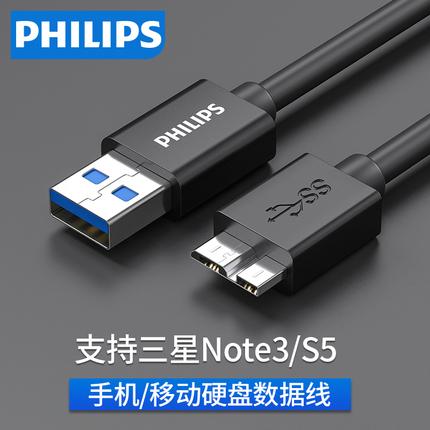 飞利浦电线s5传输usb3.0移动硬盘西部希捷