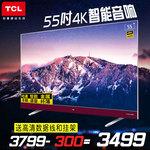 TCL 55A950U 55英寸 超薄4K高清安卓智能網絡平板LED液晶電視機60