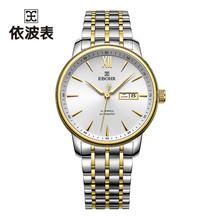 依波表正品手表男机械表男士钢带手表全自动时尚潮流腕表5049
