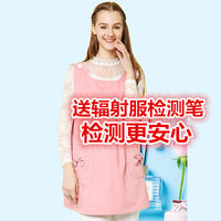 Radiation protection suit maternity wear radiation protection clothes spring, summer, autumn and winter seasons anti-radiation maternity dress vest jacket large size