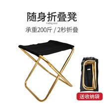 便携小折叠凳子户外超轻儿童马扎大人钓鱼凳子小板凳折叠椅子