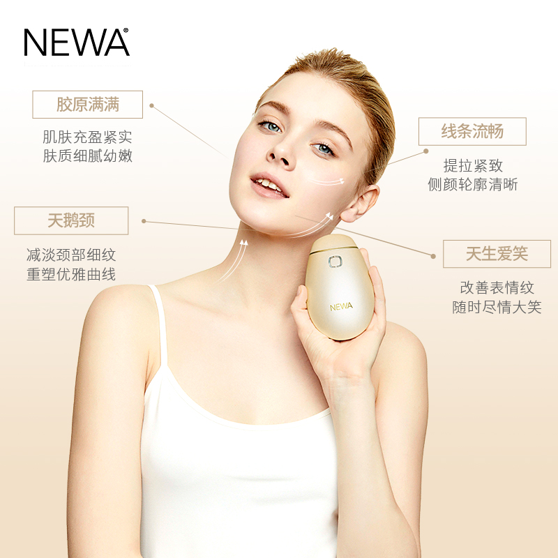 NEWA妞娃射频美容仪家用脸部改善皱纹神器面部皮肤管理电子美容仪