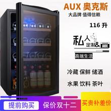 80冰吧家用冷藏大小型恒温酒柜玻璃门展示茶叶冰箱 AUX 奥克斯