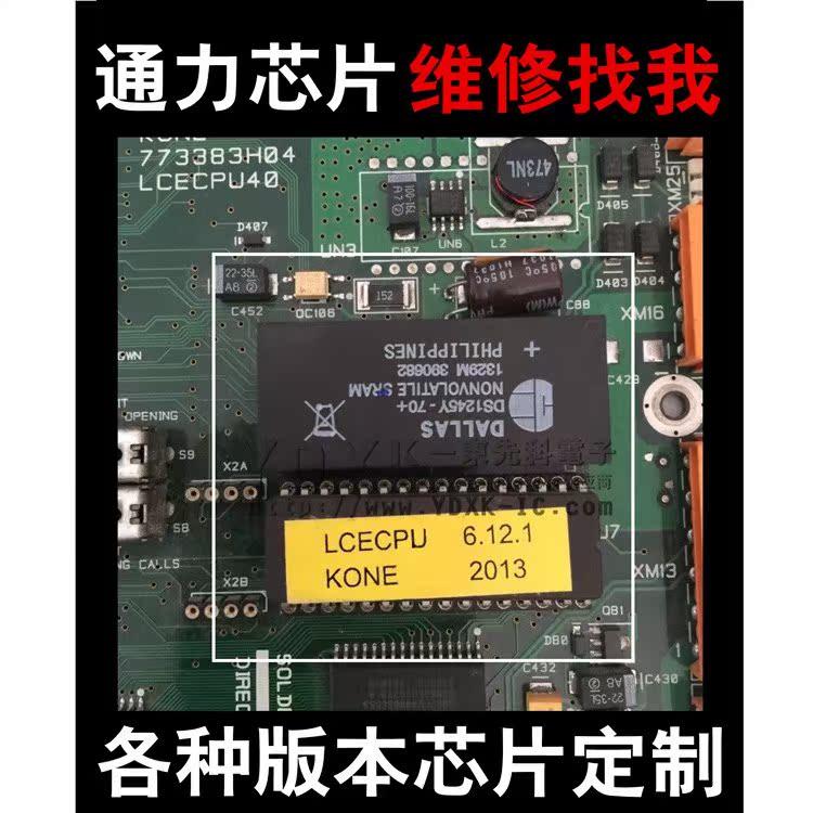 巨人通力/电梯配件 主板CPU40芯片 LCECPU40芯片/D7芯片/D8芯片