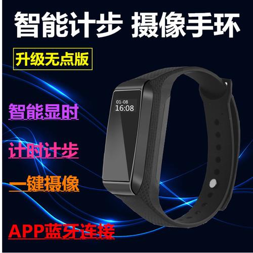 高清微型手环摄像机头录音笔手表运动智能计步迷你小型录像机监控