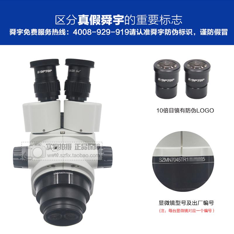 舜宇三目显微镜手机维修高清1600W像素7-45倍连续变倍雕刻焊接