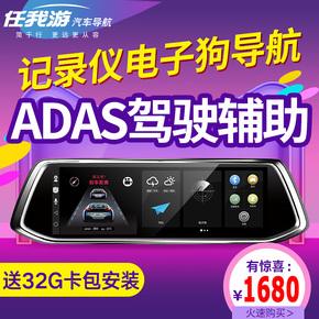 任我游E88智能云后視鏡導航8寸流媒體行車記錄儀ADAS電子狗一體機