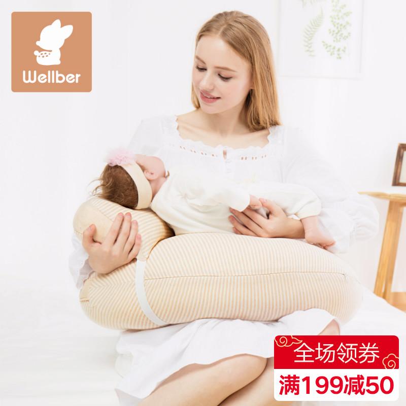 威尔贝鲁 哺乳枕头孕妇喂奶枕婴幼儿哺乳枕宝宝垫抱枕头授乳枕头5元优惠券