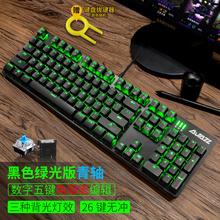 黑爵机械战警背光键盘青轴黑轴电脑有线lol游戏机械键盘104键电竞