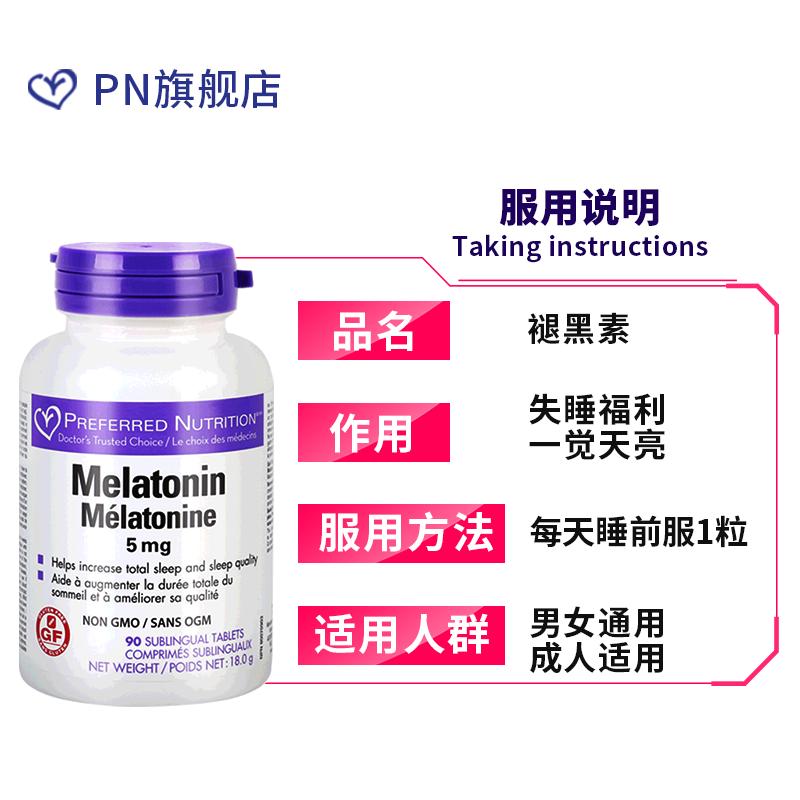 进口褪黑素高含量5mg安瓶助眠软胶囊失睡眠药片安定退黑素