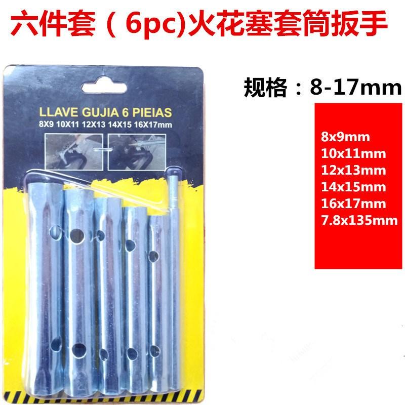 常用小规格套筒扳手火花塞套筒螺母螺帽拆卸安装工具家具安装拆卸