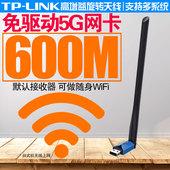 5Gwifi接收器TL WDN5200H无限发射AP 免驱动 外置大功率穿墙 LINK 台式机电脑笔记本双频600M usb无线网卡