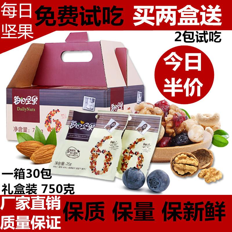 每日坚果大礼包混合坚果成人孕妇款干果30小包750g组合零食礼盒装