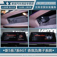 宝马新款5系新7系6GT升级改装香氛负离子系统 车载香熏固体补充液
