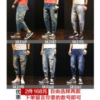 Summer hole jeans men loose thin section Harlan nine pants tide brand large size light color small feet pants tide