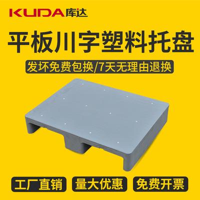库达0806平板川字塑料托盘印刷专用塑料卡板塑料栈板塑料垫仓板