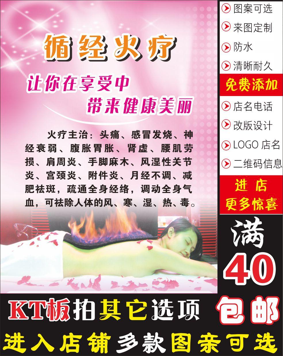 按摩推油�9��y�-yol_中医推拿按摩足浴艾灸刮痧火罐采耳推油火疗保健养生挂图海报173