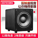 Nobsound/ Knopp Sound SW-80 Home Theater Overweight Subwoofer Speaker 8 Inch Household Active Subwoofer