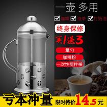 不锈钢加厚家用法式滤压过滤咖啡壶手冲耐热玻璃泡茶器具打奶泡杯