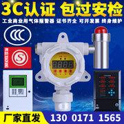 报警仪器探测氧气氨气有毒工业用酒精煤气天然气可燃气体浓度检测