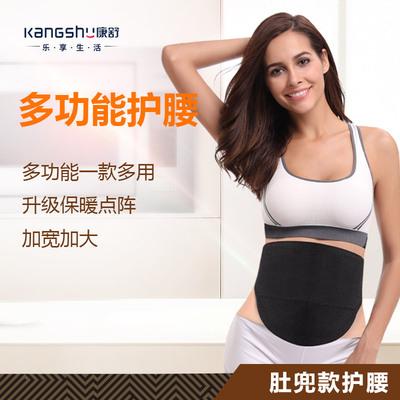 康舒护腰带暖宫护腰自发热保暖多功能肚兜款中老年人保健男女夏季