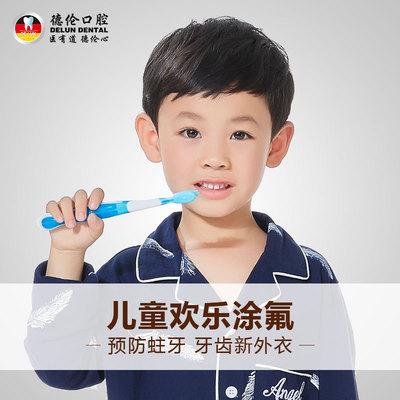 广州德伦口腔儿童牙齿涂氟洁牙套餐洗牙卡 窝沟封闭 蛀牙修复牙洞